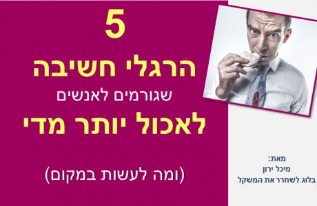 לאכול פחות: 5 הרגלי חשיבה שגורמים לאנשים להגזים באכילה