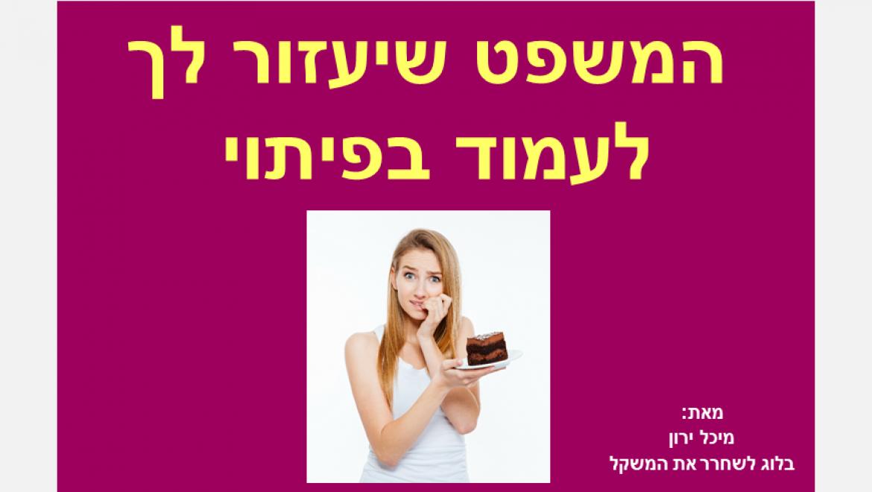 שליטה באכילה: המשפט שיעזור לך לעמוד בפיתוי